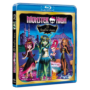 Monster High 04 + 13 Monstruosos Deseos